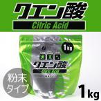 【コストコ】ファイン クエン酸 粉末タイプ 1kg|10800円〜送料無料