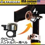 STRIDER ストライダー キッズ用ランニングバイク カスタムパーツ クローム・ハンドルバー・ベル ST-2 ST-3 対応