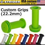 STRIDER ストライダー キッズ用ランニングバイク カスタムパーツ ハンドルバー・カラーグリップ 同色2個セット 22.2mm