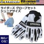 STRIDER ストライダー キッズ用ランニングバイク メンズ レディース カスタムパーツ ライダーズ グローブセット ジュニアサイズ(4歳〜6歳) 正規品/通販/