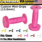 STRIDER ストライダー キッズ用ランニングバイク カスタムパーツ Custom Mini-Grips (13.0mm)【ソフトタイプ:柔らかめ】