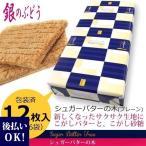 紙袋付 シュガーバターの木 プレーン 6袋入 2枚×6袋で12枚 銀のぶどう シュガーバターの木