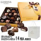 ゴディバ ホワイトデー チョコレート GODIVA ゴールドバロティン 14粒 #FG72810 ゴディバ専用 袋付き