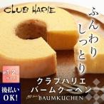 紙袋付 クラブハリエ バームクーヘン 約430g たねや 品番12417(※気温の関係により冷蔵便必須となります|クール便/別途324円注文後に追加します)