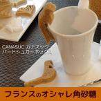 CANASUC カナスック バードシュガーボックス