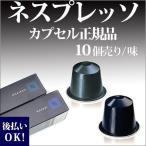 ネスプレッソ カプセル 正規品 ネスプレッソ用のコーヒーカプセル ダルカン/カザール