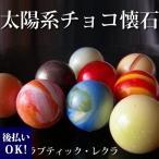 紙袋付 太陽系チョコ懐石 ショ...