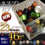 ショッピングお試しセット ネスプレッソ カプセル オルジナル お試し試飲46個セット 23種類x2 正規品 アクリルキューブ入
