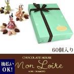 モンロワール リーフメモリー ギフトボックス 60個入り 化粧箱 チョコレート お菓子 詰め合わせ