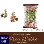 【モンロワール サービス袋リーフメモリー 250g(パウチ)】チョコレート リーフメモリー お菓子