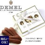DEMEL(デメル)・ソリッドチョコ 猫ラベル(ヘーゼルナッツ)25枚入
