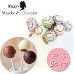 【袋付】【メリーチョコレート マルシェ ド ショコラ ロリポップチョコレート】 Mary's Chocolate【選べる8種類】洋菓子 GRANSTA(グランスタ)