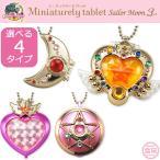 ミニチュアリータブレット セーラームーン3  タブレット ケース ピーチミント味 食玩 バンダイ お菓子 Sailor Moon
