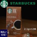 スターバックス ヴィア コーヒーエッセンス コロンビア インスタントコーヒー スティックタイプ(2.1g×12本) コーヒー