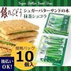 シュガーバターサンドの木 抹茶ショコラ (10個入り)