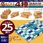 銀のぶどう シュガーバターの木 4種詰合せ 25袋入 SS-C0(※冷蔵便必須期間中|クール便/別途324円注文後に追加)