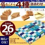 送料無料 あすつく 銀のぶどう シュガーバターの木 4種詰合せ 25袋入 SB-C0 紙袋付き