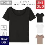 ユニクロ ヒートテック ヒートテックUネックT 半袖 レディース 選べる3色 UNIQLO 女性用下着 下着 肌着 冬用下着 冬用肌着