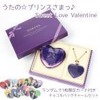 うたの☆プリンスさまっ♪ うたプリ バレンタイン モロゾフ チョコレート&ハート型チャームセット 一ノ瀬  トキヤ 限定カード付き