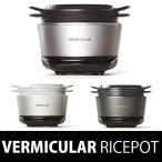 あすつく バーミキュラ VERMICULAR ライスポット 炊飯器 IH調理器 ポット 鋳物ホーロー鍋 ポットヒーター IH調理器 セット 5合炊き RP23A-SV