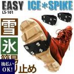 靴 靴底 簡易滑り止め イージーアイス スパイク LS-101 雪 氷