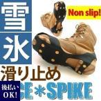 靴 靴底 滑り止め アイス スパイク LS 雪 氷