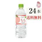 夏特売 い・ろ・は・す 白桃 555mlPET(24本/1ケース) ミネラルウォーター ペットボトル いろはす コカ・コーラ コカコーラ Coca-Cola