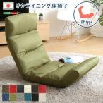 日本製リクライニング座椅子(布地、レザー)14段階調節ギア、転倒防止機能付き | Moln-モルン- Up type おしゃれ モノトン