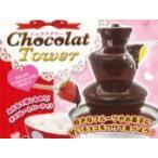 家庭で楽しむチョコフォンデュ。ショコラタワー