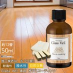 床 ワックス フローリング 自分で コーティング UVカット グラスヴェール 50ml (約12畳) DIY おすすめ 床材 ペット 傷 保護 補修 日米特許