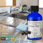 グラスヴェール 水まわり50ml (水回り:2箇所) DIY ガラスコーティング剤 浴槽 キッチン トイレ 掃除 新築 リフォーム 日米特許
