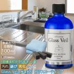 グラスヴェール 水まわり100ml (水回り:全箇所) DIY ガラスコーティング剤 浴槽 キッチン トイレ 掃除 新築 リフォーム 日米特許