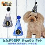 犬猫用 お誕生日 とんがり帽子 チェック×ドット 1〜9歳 プレゼント グッズ ハンドメイド