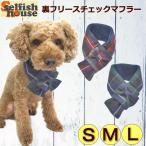 秋冬 犬 猫 マフラー あったかアイテム 起毛チェック 裏フリース リボン 寒さ対策 ペット 保温 受注制作 ハンドメイド