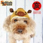 Yahoo!犬の服 Selfish House犬 猫 ペット用 イノシシ帽子 いのしし 被り物 かぶりもの 着ぐるみ 干支 亥年 2019 年賀状 写真撮影 ハンドメイド 受注制作