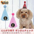 犬猫用 お誕生日 とんがり帽子 ギンガムチェック パーティハット プレゼント バースデーグッズ ペット ハンドメイド 受注制作