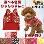 犬 服 秋冬新作 フリース ちゃんちゃんこ 女の子カラー 選べる色柄 着物 はんてん 和 ドッグウェア ハンドメイド  受注制作