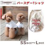 犬 服 春夏 バースデー Tシャツ 半袖 白 小型犬 誕生日 記念日 ドッグウェア A BIENTOT! (アビエント)