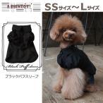 犬 服 春夏 ブラックパフスリーブ ブラウス シャツ 半袖 黒 A BIENTOT! アビエント ペット 小型犬