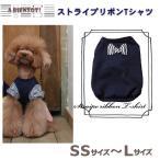犬 服 春夏 ストライプリボンTシャツ ネイビー 半袖 かわいい ドッグウェア A BIENTOT! (アビエント)