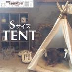 犬 ペット テント Sサイズ TENT ティピー 超小型犬用 犬小屋 ハウス ドーム 猫 アビエント ABIENTOTO!