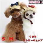 犬 帽子 麦わら くま耳ストローキャップ  夏 ドット リボン 猫 ペット 小型犬 紫外線対策 熱中症予防