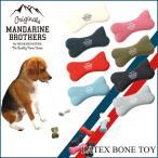 犬 おもちゃ 骨 ボーン マンダリンブラザーズ MANDARINE BROTHERS オモチャ トイ ラテックス ラバー 音 ペット