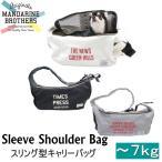 犬 キャリー マンダリンブラザーズ MANDARINE BROTHERS Sleeve Shoulder Bag スリング キャリーバッグ ショルダー 斜め掛け ペット メンズ 男性
