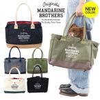 犬 キャリー マンダリンブラザーズ MANDARINE BROTHERS 新色 ミニキャリーバッグ MiniCarryBag ペット パピー 小型犬 チワワ ヨーキー