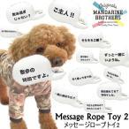 犬 おもちゃ メッセージトイ2 ロープ 吹き出し マンダリンブラザーズ MANDARINE BROTHERS 音 ペット ファニーフェイス おしゃぶり