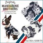 犬 服 夏 アロハシャツ 2017 マンダリンブラザーズ MANDARINE BROTHERS ハイビスカス 半袖 ドッグウェア