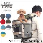 犬 キャリーバック リュック 小型犬 マンダリンブラザーズ SCOUT CARRY BACKPACK バックパック 猫 ペット 旅行 Mandarine Brothers