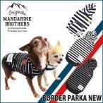 犬 服 マンダリンブラザーズ ボーダーパーカー Mandarine Brothers BORDER PARKA Tシャツ 小型犬 ダックス
