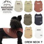 犬 服 マンダリンブラザーズ Mandarine Brothers BASIC CREW NECK Tシャツ タンクトップ ノースリーブ 小型犬 ダックス